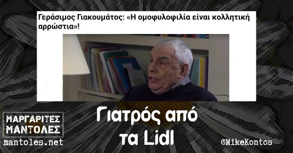 Γιατρός απο τα Lidl