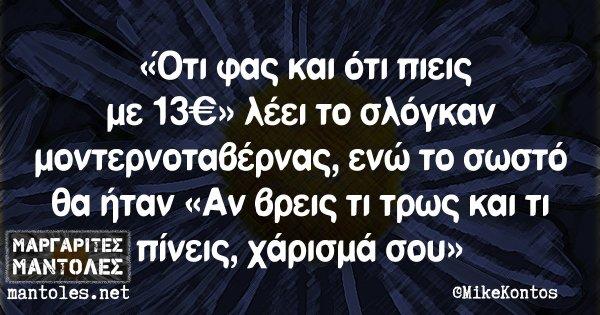 «Ότι φας και ότι πιεις με 13€» λέει το σλόγκαν μοντερνοταβέρνας, ενώ το σωστό θα ήταν «Αν βρεις τι τρως και τι πίνεις, χάρισμά σου»
