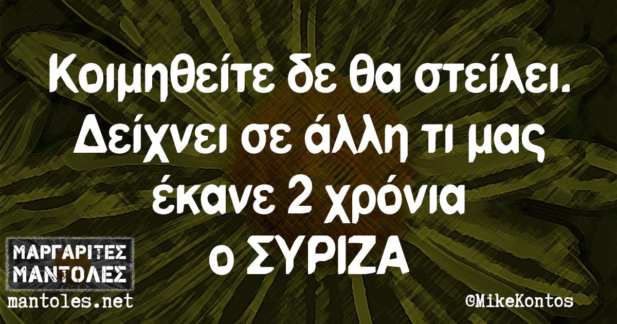 Κοιμηθείτε δε θα στείλει. Δείχνει σε άλλη τι μας έκανε 2 χρόνια ο ΣΥΡΙΖΑ
