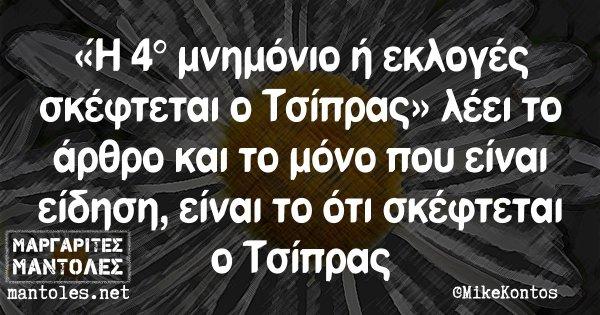 «'Η 4° μνημόνιο ή εκλογές σκέφτεται ο Τσίπρας» λέει το άρθρο και το μόνο που είναι είδηση, είναι το ότι σκέφτεται ο Τσίπρας