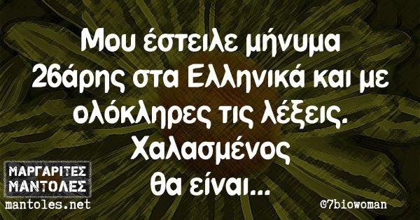 Μου έστειλε μήνυμα 26άρης στα Ελληνικά και με ολόκληρες τις λέξεις. Χαλασμένος θα είναι...