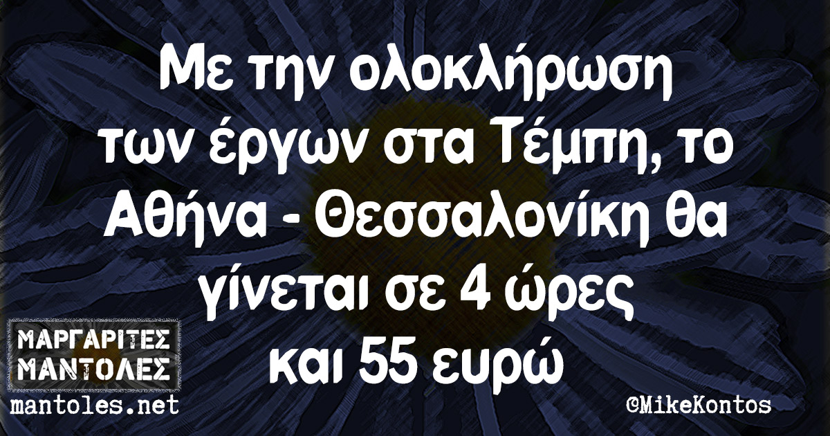 Με την ολοκλήρωση των έργων στα Τέμπη, το Αθήνα - Θεσσαλονίκη θα γίνεται σε 4 ώρες και 55 ευρώ