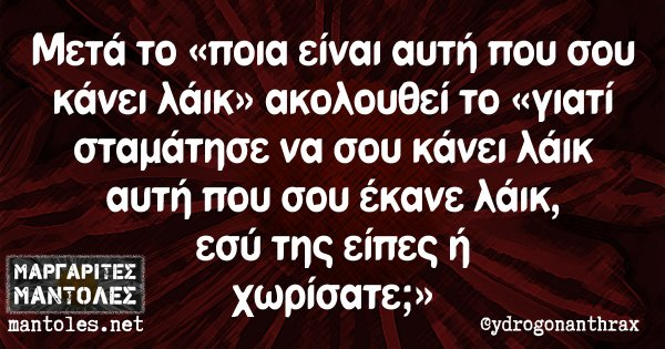 Μετά το «ποια είναι αυτή που σου κάνει λάικ» ακολουθεί το «γιατί σταμάτησε να σου κάνει λάικ αυτή που σου έκανε λάικ, εσύ της είπες ή χωρίσατε;»