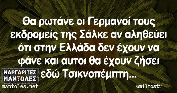 Θα ρωτάνε οι Γερμανοί τους εκδρομείς της Σάλκε αν αληθεύει ότι στην Ελλάδα δεν έχουν να φάνε και αυτοί θα έχουν ζήσει εδώ Τσικνοπέμπτη...