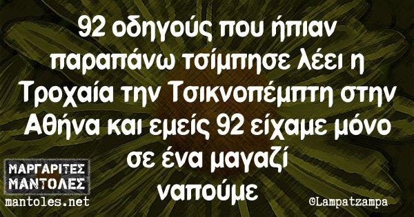 92 οδηγούς που ήπιαν παραπάνω τσίμπησε λέει η Τροχαία την Τσικνοπέμπτη στην Αθήνα και εμείς 92 είχαμε μόνο σε ένα μαγαζί ναπούμε
