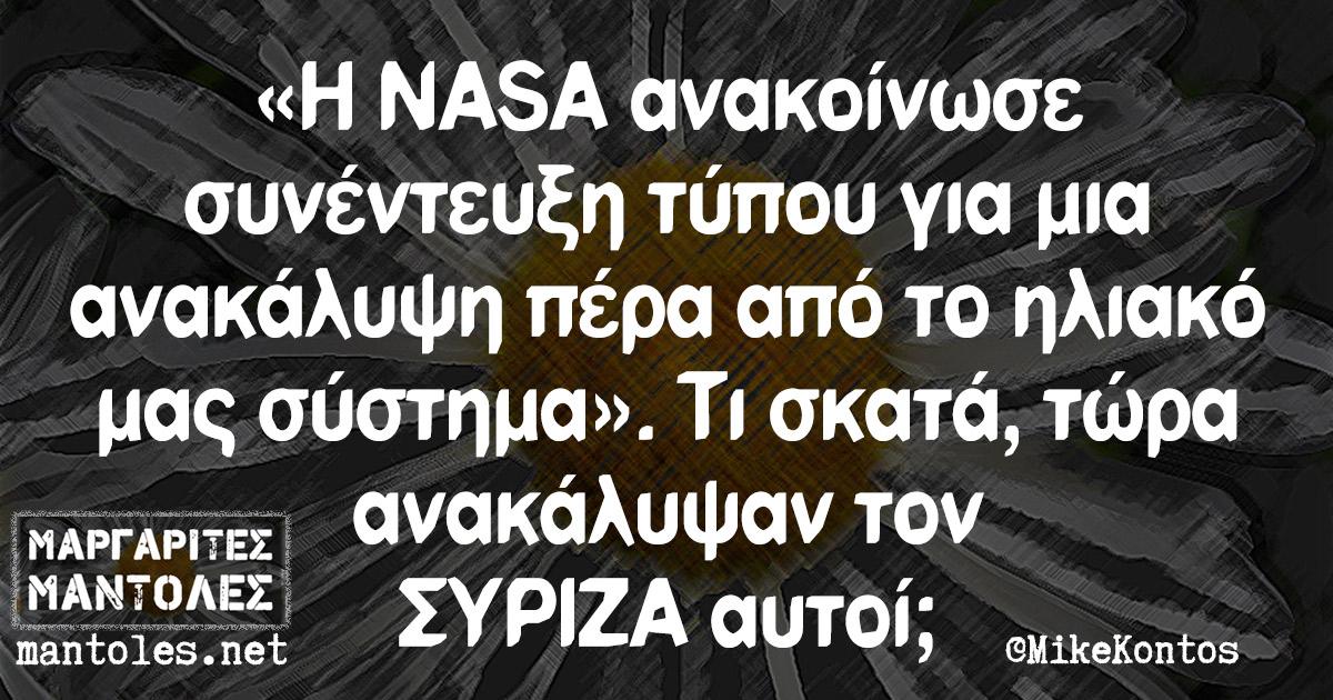 «Η NASA ανακοίνωσε συνέντευξη τύπου για μια ανακάλυψη πέρα από το ηλιακό μας σύστημα». Τι σκατά, τώρα ανακάλυψαν τον ΣΥΡΙΖΑ αυτοί;