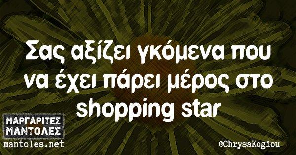 Σας αξίζει γκόμενα που να έχει πάρει μέρος στο shopping star