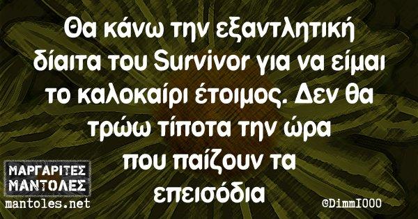 Θα κάνω την εξαντλητική δίαιτα του Survivor για να είμαι το καλοκαίρι έτοιμος. Δεν θα τρώω τίποτα την ώρα που παίζουν τα επεισόδια