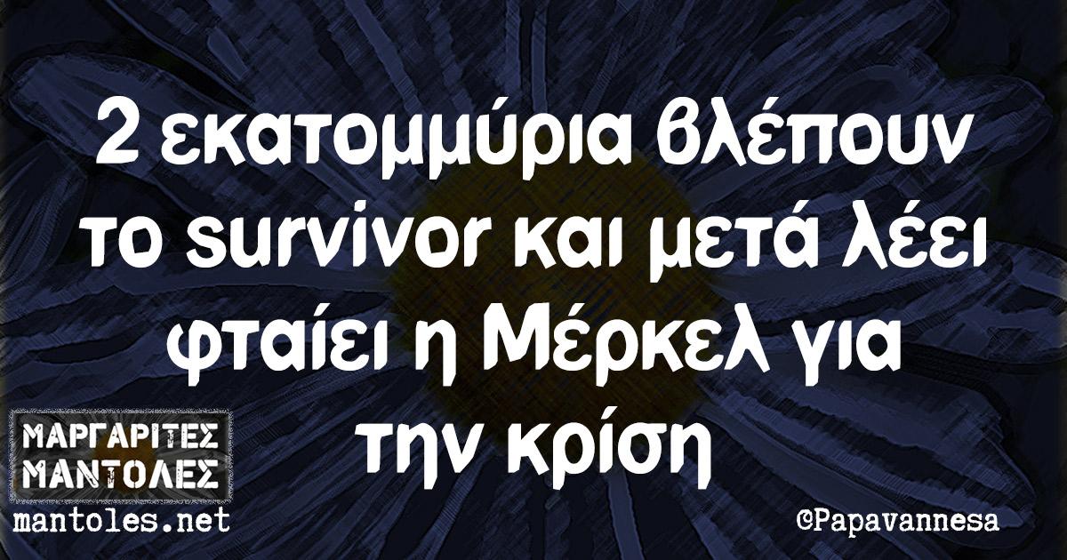2 εκατομμύρια βλέπουν το survivor και μετά λέει φταίει η Μέρκελ για την κρίση