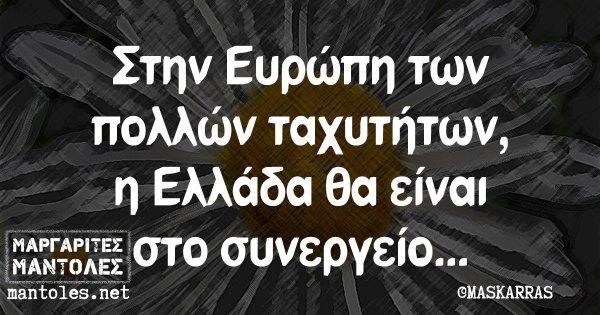 Στην Ευρώπη των πολλών ταχυτήτων, η Ελλάδα θα είναι στο συνεργείο...