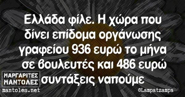 Ελλάδα φίλε. Η χώρα που δίνει επίδομα οργάνωσης γραφείου 936 ευρώ το μήνα σε βουλευτές και 486 ευρώ συντάξεις ναπούμε