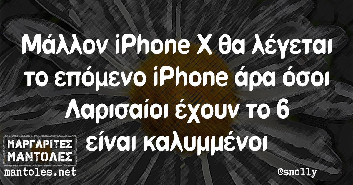 Μάλλον iPhone X θα λέγεται το επόμενο iPhone άρα όσοι Λαρισαίοι έχουν το 6 είναι καλυμμένοι