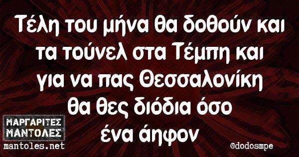Τέλη του μήνα θα δοθούν και τα τούνελ στα Τέμπη και για να πας Θεσσαλονίκη θα θες διόδια όσο ένα άηφον
