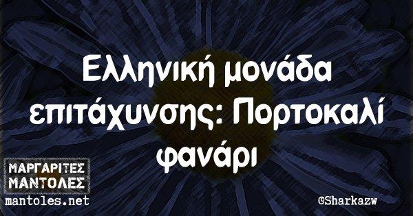 Ελληνική μονάδα επιτάχυνσης: Πορτοκαλί φανάρι