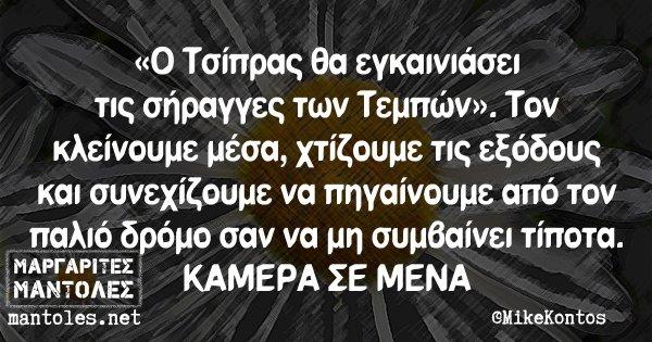 «Ο Τσίπρας θα εγκαινιάσει τις σήραγγες των Τεμπών». Τον κλείνουμε μέσα, χτίζουμε τις εξόδους και συνεχίζουμε να πηγαίνουμε από τον παλιό δρόμο σαν να μη συμβαίνει τίποτα. ΚΑΜΕΡΑ ΣΕ ΜΕΝΑ