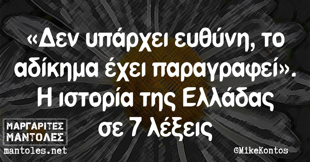 «Δεν υπάρχει ευθύνη, το αδίκημα έχει παραγραφεί». Η ιστορία της Ελλάδας σε 7 λέξεις