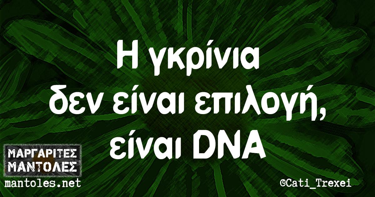 Η γκρίνια δεν είναι επιλογή, είναι DNA
