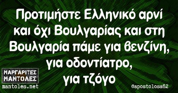 Προτιμήστε Ελληνικό αρνί και όχι Βουλγαρίας και στη Βουλγαρία πάμε για βενζίνη, για οδοντίατρο, για τζόγο