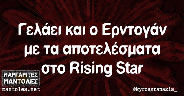 Γελάει και ο Ερντογάν με τα αποτελέσματα στο Rising Star