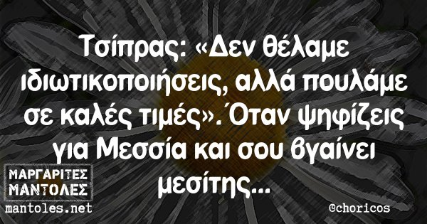 Τσίπρας: «Δεν θέλαμε ιδιωτικοποιήσεις, αλλά πουλάμε σε καλές τιμές». Όταν ψηφίζεις για Μεσσία και σου βγαίνει μεσίτης...
