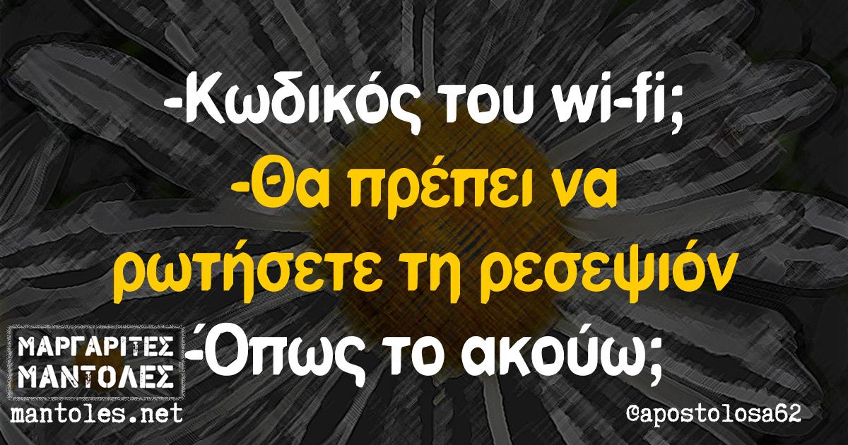 -Κωδικός του wi-fi; -Θα πρέπει να ρωτήσετε τη ρεσεψιόν -Όπως το ακούω;