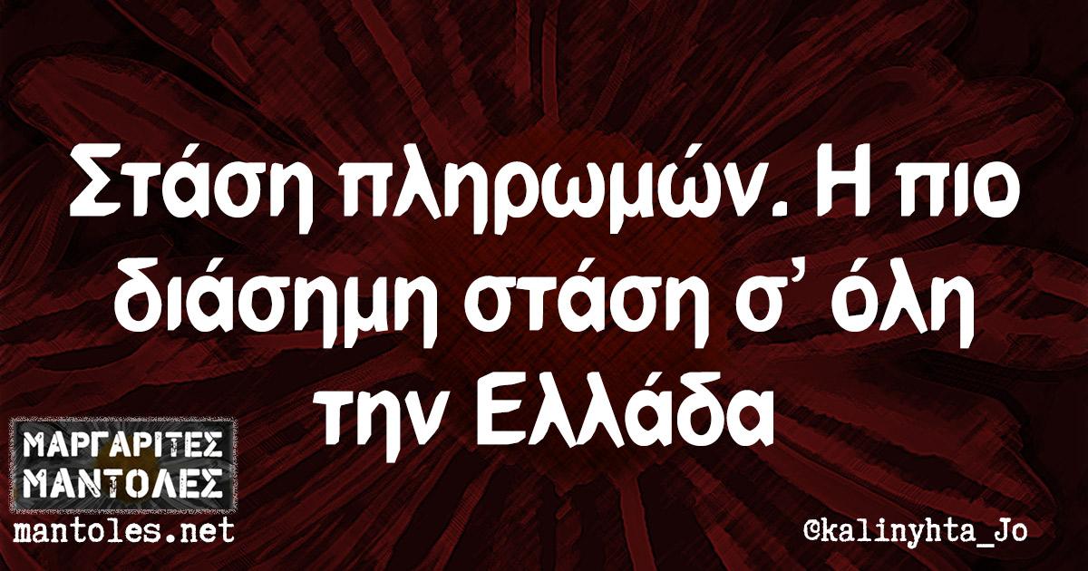 Στάση πληρωμών. Η πιο διάσημη στάση σ' όλη την Ελλάδα