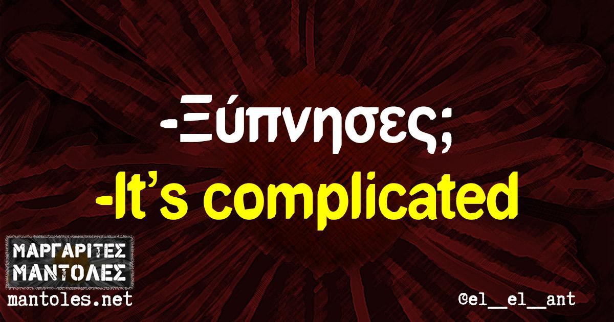 -Ξύπνησες; -It's complicated