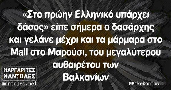 «Στο πρώην Ελληνικό υπάρχει δάσος» είπε σήμερα ο δασάρχης και γελάνε μέχρι και τα μάρμαρα στο Mall στο Μαρούσι, του μεγαλύτερου αυθαιρέτου των Βαλκανίων