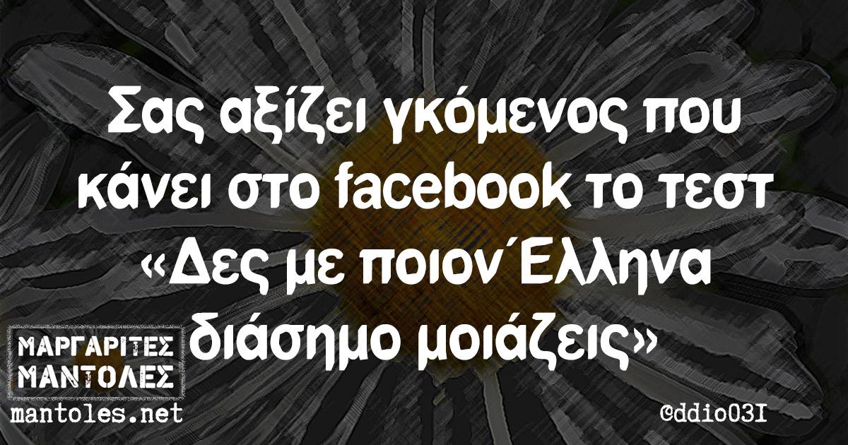 Σας αξίζει γκόμενος που κάνει στο facebook το τεστ «Δες με ποιον Έλληνα διάσημο μοιάζεις»