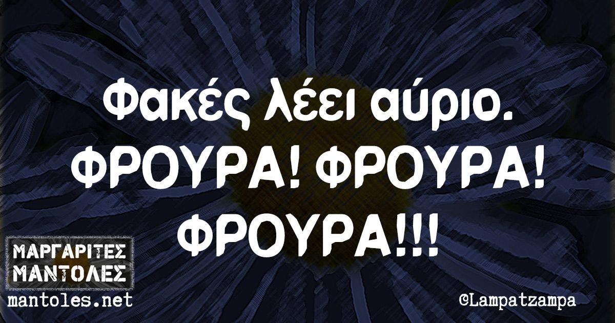 Φακές λέει αύριο. ΦΡΟΥΡΑ! ΦΡΟΥΡΑ! ΦΡΟΥΡΑ!!!
