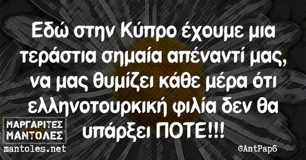 Εδώ στην Κύπρο έχουμε μια τεράστια σημαία απέναντί μας, να μας θυμίζει κάθε μέρα ότι ελληνοτουρκική φιλία δεν θα υπάρξει ΠΟΤΕ!!!
