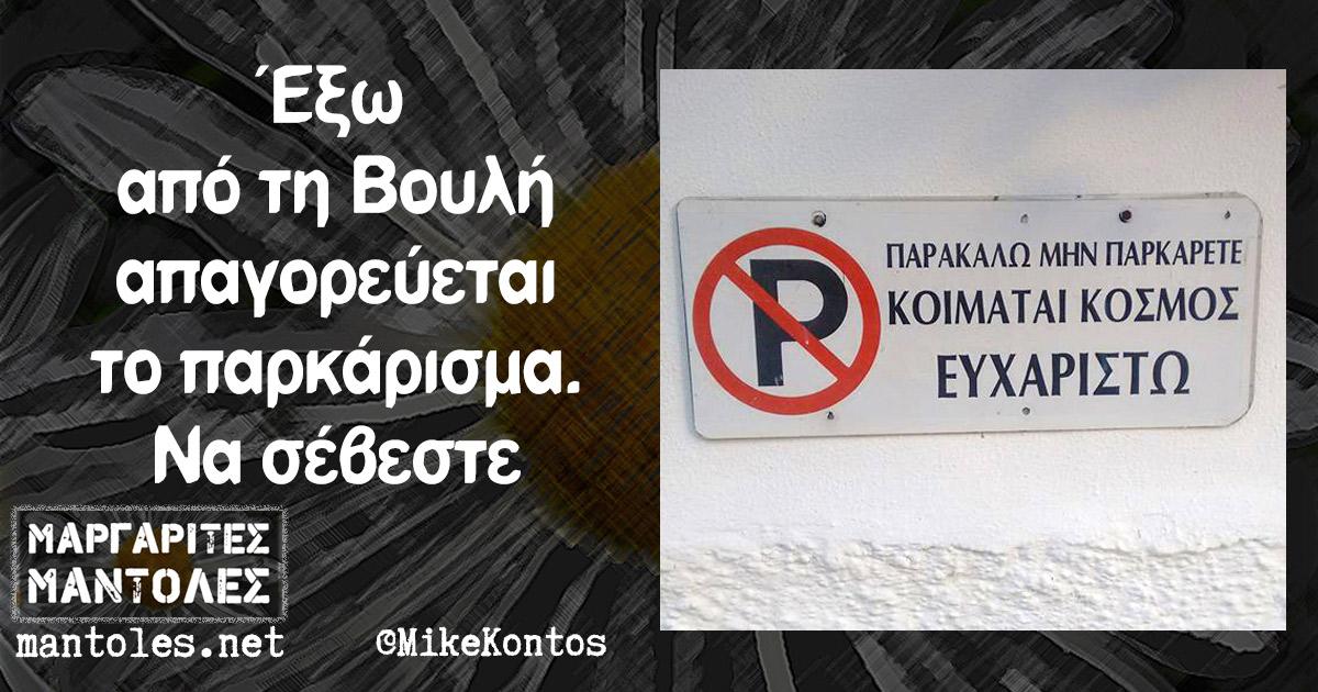 Έξω από τη Βουλή απαγορεύεται το παρκάρισμα. Να σέβεστε