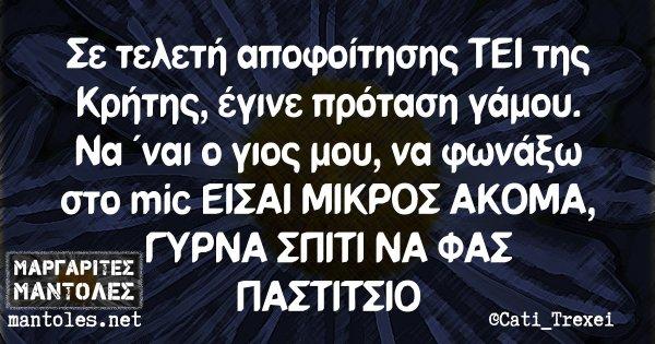 Σε τελετή αποφοίτησης ΤΕΙ της Κρήτης, έγινε πρόταση γάμου. Να 'ναι ο γιος μου, να φωνάξω στο mic ΕΙΣΑΙ ΜΙΚΡΟΣ ΑΚΟΜΑ, ΓΥΡΝΑ ΣΠΙΤΙ ΝΑ ΦΑΣ ΠΑΣΤΙΤΣΙΟ