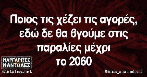 Ποιος τις χέζει τις αγορές, εδώ δε θα βγούμε στις παραλίες μέχρι το 2060
