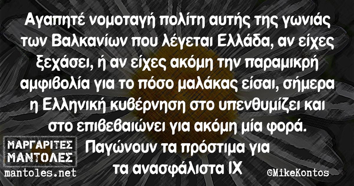 Αγαπητέ νομοταγή πολίτη αυτής της γωνιάς των Βαλκανίων που λέγεται Ελλάδα, αν είχες ξεχάσει, ή αν είχες ακόμη την παραμικρή αμφιβολία για το πόσο μαλάκας είσαι, σήμερα η Ελληνική κυβέρνηση στο υπενθυμίζει και στο επιβεβαιώνει για ακόμη μία φορά. Παγώνουν τα πρόστιμα για τα ανασφάλιστα ΙΧ