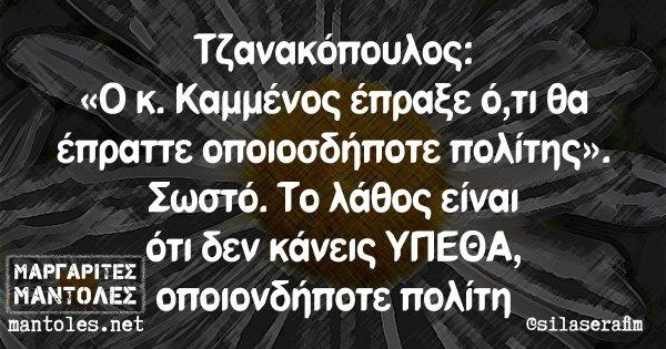 Τζανακόπουλος: «Ο κ. Καμμένος έπραξε ό,τι θα έπραττε οποιοσδήποτε πολίτης». Σωστό. Το λάθος είναι ότι δεν κάνεις ΥΠΕΘΑ, οποιονδήποτε πολίτη
