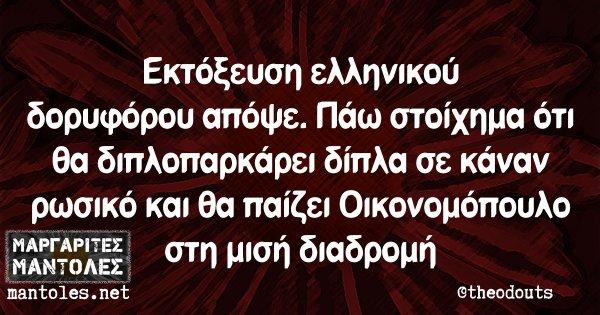 Εκτόξευση ελληνικού δορυφόρου απόψε. Πάω στοίχημα ότι θα διπλοπαρκάρει δίπλα σε κάναν ρωσικό και θα παίζει Οικονομόπουλο στη μισή διαδρομή