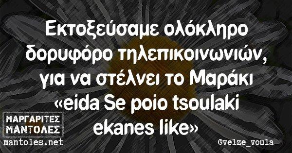 Εκτοξεύσαμε ολόκληρο δορυφόρο τηλεπικοινωνιών, για να στέλνει το Μαράκι «eida Se poio tsoulaki ekanes like»