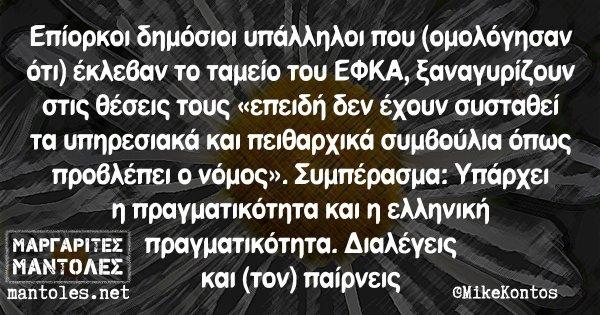 Επίορκοι δημόσιοι υπάλληλοι που (ομολόγησαν ότι) έκλεβαν το ταμείο του ΕΦΚΑ, ξαναγυρίζουν στις θέσεις τους «επειδή δεν έχουν συσταθεί τα υπηρεσιακά και πειθαρχικά συμβούλια όπως προβλέπει ο νόμος». Συμπέρασμα: Υπάρχει η πραγματικότητα και η ελληνική πραγματικότητα. Διαλέγεις και (τον) παίρνεις