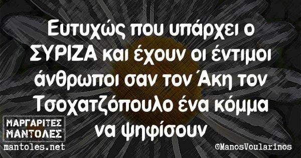 Ευτυχώς που υπάρχει ο ΣΥΡΙΖΑ και έχουν οι έντιμοι άνθρωποι σαν τον Άκη τον Τσοχατζόπουλο ένα κόμμα να ψηφίσουν