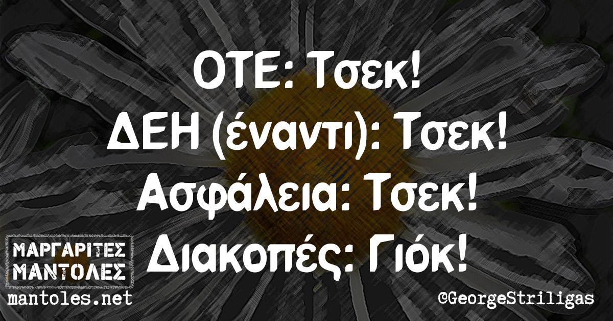 ΟΤΕ: Τσεκ! ΔΕΗ (έναντι): Τσεκ! Ασφάλεια: Τσεκ! Διακοπές: Γιόκ!