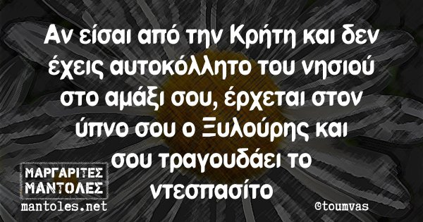 Αν είσαι από την Κρήτη και δεν έχεις αυτοκόλλητο του νησιού στο αμάξι σου, έρχεται στον ύπνο σου ο Ξυλούρης και σου τραγουδάει το ντεσπασίτο