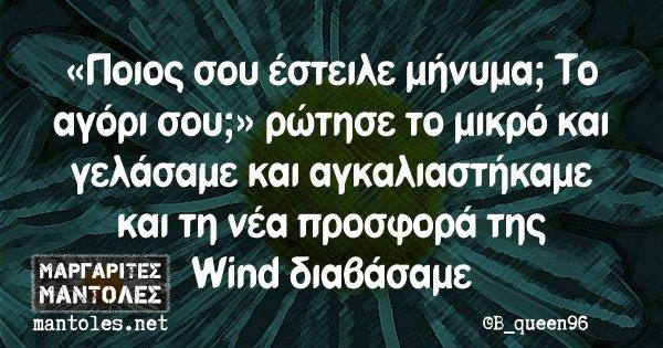 «Ποιος σου έστειλε μήνυμα; Το αγόρι σου;» ρώτησε το μικρό και γελάσαμε και αγκαλιαστήκαμε και τη νέα προσφορά της Wind διαβάσαμε