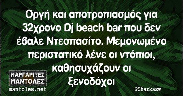 Οργή και αποτροπιασμός για 32χρονο Dj beach bar που δεν έβαλε Ντεσπασίτο. Μεμονωμένο περιστατικό λένε οι ντόπιοι, καθησυχάζουν οι ξενοδόχοι
