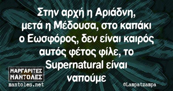 Στην αρχή η Αριάδνη, μετά η Μέδουσα, στο καπάκι ο Εωσφόρος, δεν είναι καιρός αυτός φίλε, το Supernatural είναι ναπούμε