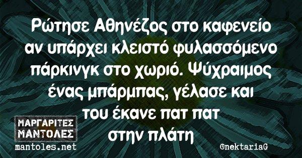 Ρώτησε Αθηνέζος στο καφενείο αν υπάρχει κλειστό φυλασσόμενο πάρκινγκ στο χωριό. Ψύχραιμος ένας μπάρμπας, γέλασε και του έκανε πατ πατ στην πλάτη