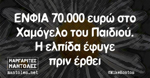 ΕΝΦΙΑ 70.000 ευρώ στο Χαμόγελο του Παιδιού. Η ελπίδα έφυγε πριν έρθει