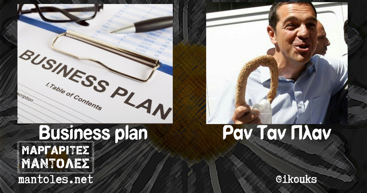 Buiseness plan - Ραν Ταν Πλαν