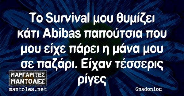 Το Survival μου θυμίζει κάτι Abibas παπούτσια που μου είχε πάρει η μάνα μου σε παζάρι. Είχαν τέσσερις ρίγες