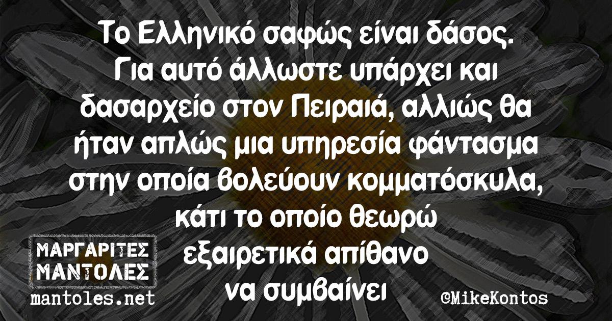 Το Ελληνικό σαφώς είναι δάσος. Για αυτό άλλωστε υπάρχει και δασαρχείο στον Πειραιά, αλλιώς θα ήταν απλώς μια υπηρεσία φάντασμα στην οποία βολεύουν κομματόσκυλα, κάτι το οποίο θεωρώ εξαιρετικά απίθανο να συμβαίνει